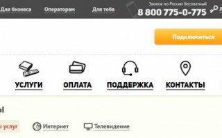 Обзор тарифов провайдера ТТК