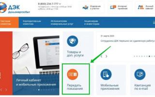 Личный кабинет ДЭК Владивосток (dvec.ru) — передать показания счетчиков
