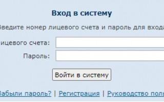Калужская сбытовая компания – регистрация и вход в личный кабинет
