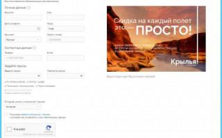 Уральские авиалинии личный кабинет: вход и регистрация через официальный сайт