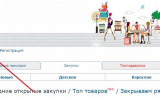 Личный кабинет Супермамки – регистрация, вход и «Совместные покупки» на сайте
