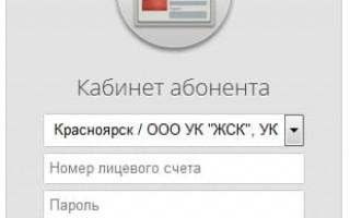 Как передать показания счетчика за воду в Ачинске (Красноярский край)
