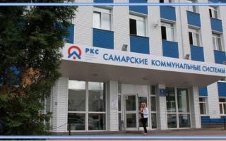 Оплата ООО «Самарские коммунальные системы»: коммунальные платежи
