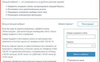 Способы передачи показаний счетчика газа в Новатэк Челябинской области, работа в личном кабинете