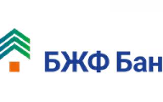 Личный кабинет банка Жилищного Финансирования