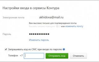 Контур Экстерн вход в систему — авторизация в панели пользователя
