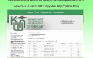 КШП Дружба питание Тольятти проверить счет » Новости Онлайн