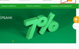Сбербанк онлайн личный кабинет — Нижегородская область