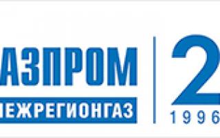 Личный кабинет Омскгоргаз для физических лиц: регистрация аккаунта, передача показаний онлайн