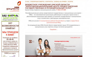 Многофункциональные центры города Омска
