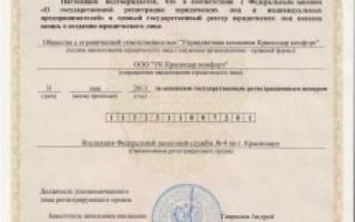ООО «УК Краснодар комфорт»