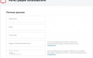 Вход в личный кабинет на mos.ru