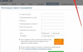 Система iGlobe — регистрация карты, вход в личный кабинет и проверка милей