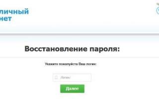 Личный кабинет IP Home: регистрация заявки на сайте, функционал аккаунта