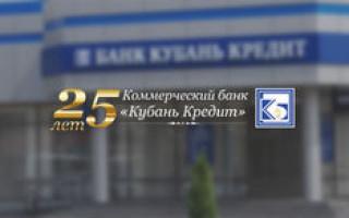 Почта Банк интернет-банк — Вход в личный кабинет