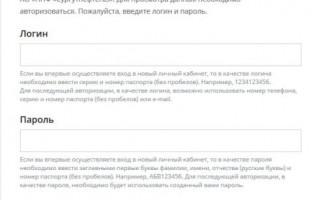 Личный кабинет «Сургутнефтегаз» — регистрация и вход