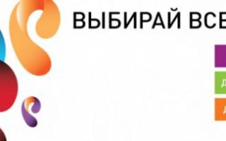 Ростелеком Новосибирская область — Личный кабинет