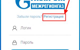 Личный кабинет клиента ООО «Газпром Межрегионгаз» — Вход и регистрация