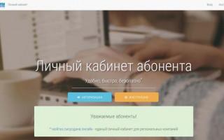 Передать показания счетчика в Газпром Межрегионгаз Саратов