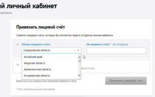 Как привязать лицевой счет в личном кабинете Ростелеком: инструкция