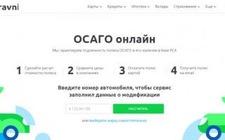 Сравни.ру – регистрация и вход в личный кабинет