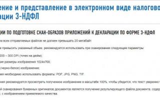 Подача 3-НДФЛ через личный кабинет налогоплательщика
