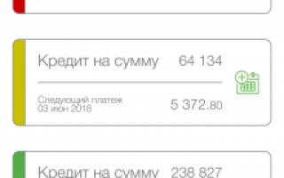 Скачать приложение ОТП Банка для смартфона