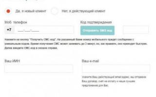 Личный кабинет Tengo.kz  — онлайн-микрокредиты в Казахстане