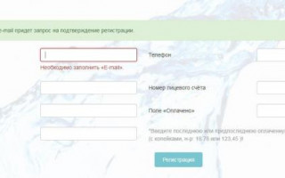 Оплата ООО «Водоканал Крымск»: коммунальные платежи