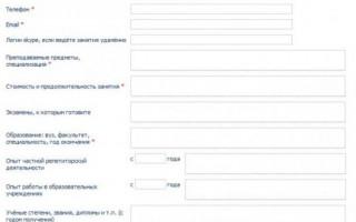 Личный кабинет «Ваш Репетитор»: регистрация репетитора и возможности для учеников