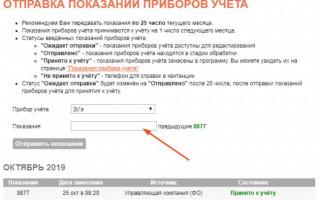 Личный кабинет на сайте «Коми энергосбытовая компания»: регистрация аккаунта, возможности профиля