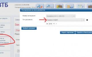 ВТБ Инвестиции (Broker.vtb.ru) — личный кабинет