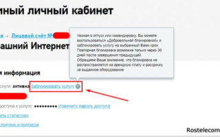 Как отключить или приостановить на время услуги оператора Ростелеком?