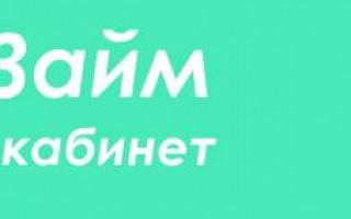 Займы Dazaim (Да!Займ) — Вход в личный кабинет