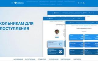 Создание личного кабинета на сайте ННГУ: вход в аккаунт, контактные данные учреждения