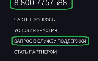 Скачать приложение «Семейная команда» «Роснефть»