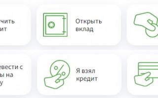 Интернет-банк ОТП-Директ — подключение, регистрация и приложение