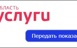 Как передать показания счетчика за воду в Новомосковске (Тульская область)
