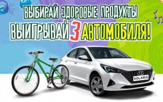 Акция Мария-Ра «Выбирай здоровые продукты» — получай приз автомобиль Hyundai Solaris!
