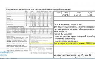 Управляющая компания «УК №2 ЖКХ»