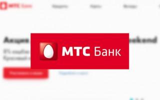 Как войти в личный кабинет МТС банка на официальном сайте