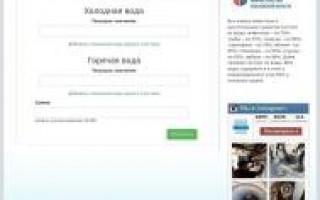 Как передать показания счетчика за воду в Анапе (Краснодарский край)
