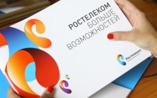 Ростелеком. Вход в личный кабинет lk.rt.ru
