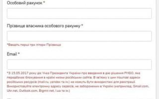 Одессагаз Личный кабинет — Официальный сайт