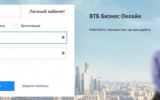 Регистрация в личном кабинете ВТБ Банка: пошаговая инструкция