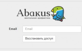 Абакус-центр: регистрация и функционал личного кабинета