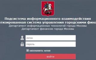 ПИВ АСУ ГФ Личный кабинет — Официальный сайт