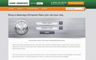 Авангард интернет-банк официальный сайт www.avangard.ru