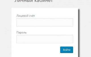 Как зарегистрироваться в личном кабинете УК Орбита