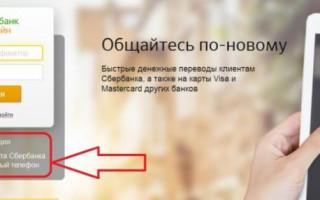 Пошаговая инструкция: как добавить карту в Сбербанк Онлайн привязав её к сервису